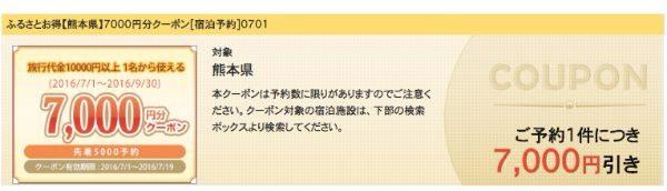 【予約数上限あり】熊本県で使える♪ふるさとお得クーポンプレゼント!