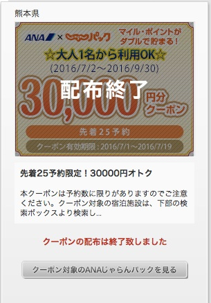 【ANAじゃらんパック】熊本県で使える♪_ANA_宿泊_ふるさとお得クーポンプレゼント!