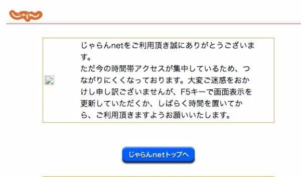 www_jalan_net_discountCoupon_CAM7297713_