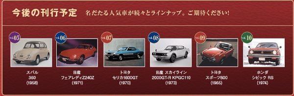 国産名車コレクション_スペシャルスケール1_24:ホーム___アシェット・コレクションズ・ジャパン株式会社
