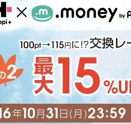 キャンペーンでためる___ポイントサイトなら高還元率のハピタス|ネットショッピングでお得に貯めて現金やギフト券に交換