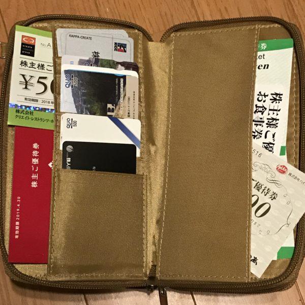 試しに無印パスポートケースの株主優待券を移植して株主優待生活のイメージトレーニングをしてみました。 こんな感じです。  カード収納部分のマチがけっこうギリギリ ...