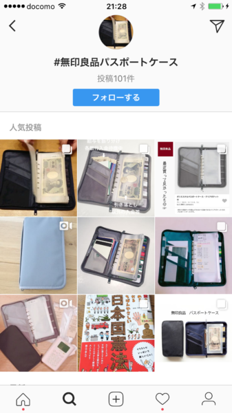 無印パスポートケースも仕様変更があったり、廃盤になったりと、 色々あったみたいです。 インスタグラマーもおすすめしてます。 時代の変化を感じます。