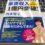 内本智子さんの「子育てアラフォーママはまだまだ夫にナイショで家賃収入1億円突破!」を読んだ感想